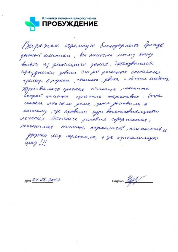 отзывы о кодировании от алкоголизма в новокузнецке